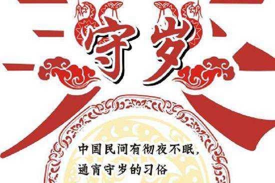 春节习俗有哪些?中国过年习俗大盘点58 / 作者:UFO来啦 / 帖子ID:64149