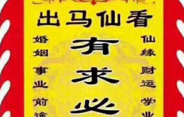 出马仙是什么意思 胡黄白柳灰(修炼成仙的动物)94 / 作者:UFO爱好者 / 帖子ID:70473